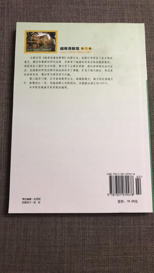 越南语教程(第三册)/北京高等教育精品教材 晒单图