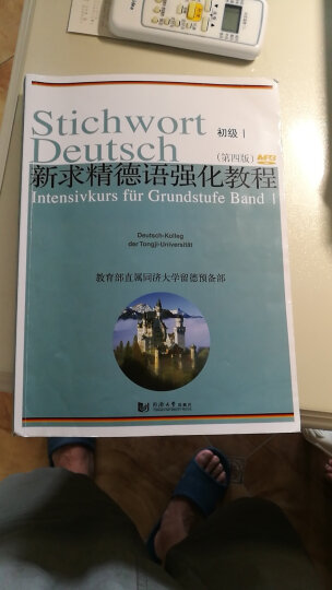 新求精德语强化教程.初级(第4版)(1) 晒单图