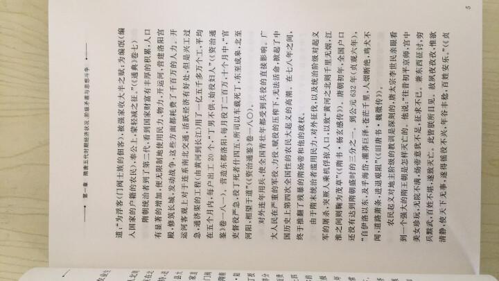 中国哲学史3 晒单图