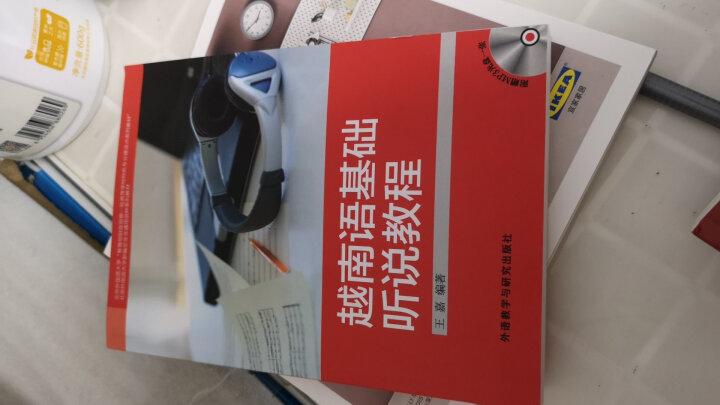 越南语基础听说教程/北京外国语大学新编亚非非通用语种系列教材(附MP3光盘1张) 晒单图