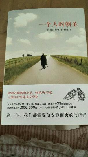 一个人的朝圣(新版全球畅销400万册,经典畅销小说,2012年布克文学奖) 晒单图