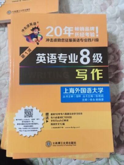 冲击波英语·英语专业8级:阅读(第1波) 晒单图