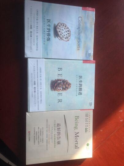 现货包邮 葛文德医生三部曲、美国著名外科医生生涯手记 医生的精进,医生的修炼,最好的告别 晒单图