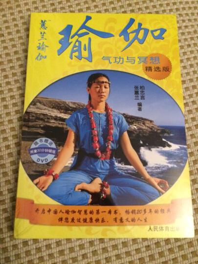 瑜伽(附光盘气功与冥想精选版) 晒单图