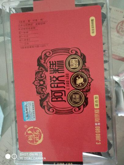 鹊乡胶苑 【两件九折】 鲜食 阿胶糕 东阿 500克 付款现做 顺丰免邮 传统型 晒单图