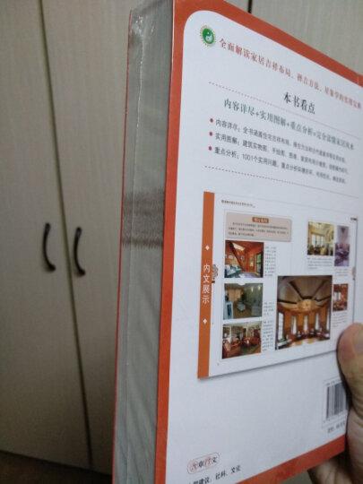 图解完全读懂家居风水(图解美绘本)正版 书籍 中国古典文学神秘玄学文化插图本 风水学 晒单图