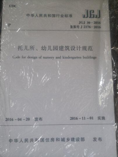 托儿所、幼儿园建筑设计规范(JGJ39-2016)/中华人民共和国国家标准 晒单图