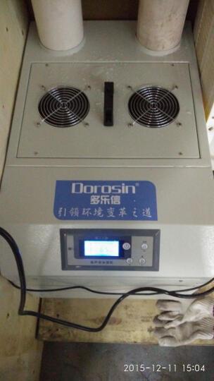 多乐信(DOROSIN) 9KG/H工业加湿器DRS-09A工业超声波加湿机 晒单图