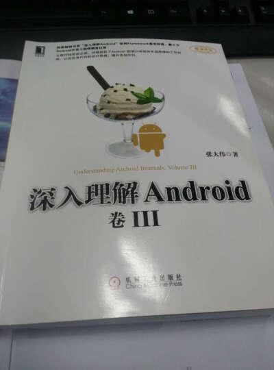 深入理解Android(卷3) 晒单图