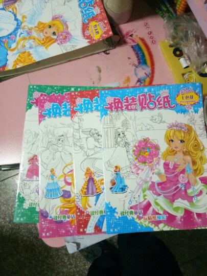 公主涂色故事贴纸图画书 女孩5-6-7-8-9-10岁填色本 儿童换装贴纸c 全4本+12色彩铅 晒单图
