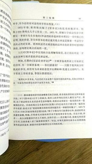 资本论纪念版(32开普及版精装)(套装全3册)马克思恩格斯全集著作 马克思主义哲学 人民出版社 晒单图