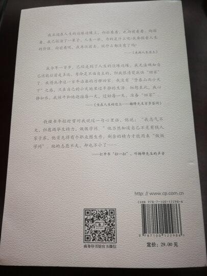 走到人生边上自问自答杨绛文集增订本钱钟书夫人关于人生的思考走在 中国现当代随笔文 晒单图