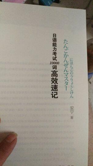 新东方 日语词汇新思维:词源+联想记忆法 晒单图