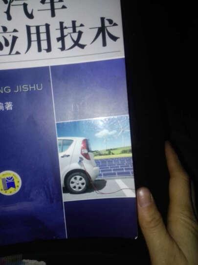 电动汽车原理与应用技术 晒单图