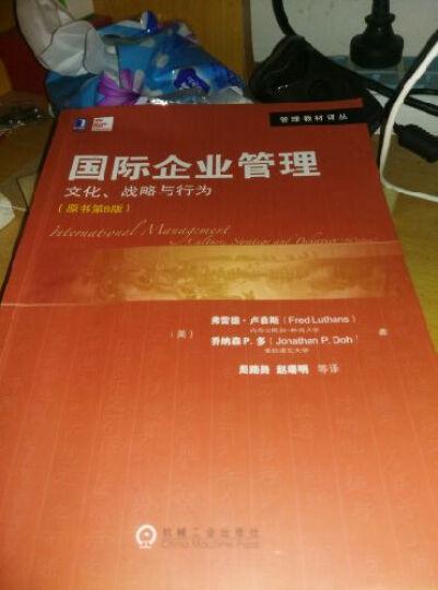 管理教材译丛·国际企业管理:文化、战略与行为(原书第8版) 晒单图