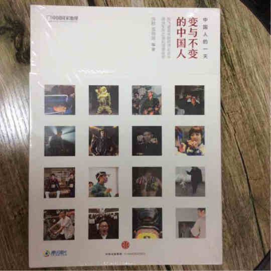 中国人的一天:变与不变的中国人 中信出版社 晒单图
