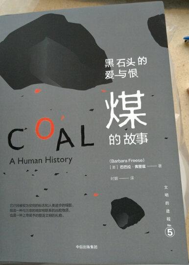 文明的进程:黑石头的爱与恨·煤的故事 晒单图