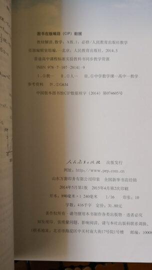 人教版教材解读套装 高中必修1 数学A版+语文+英语(套装共3册) 晒单图