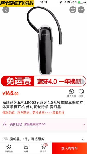 品胜蓝牙耳机LE002+ 蓝牙4.0无线传输耳塞式立体声手机耳机 低功耗长待机 魔幻黑 晒单图