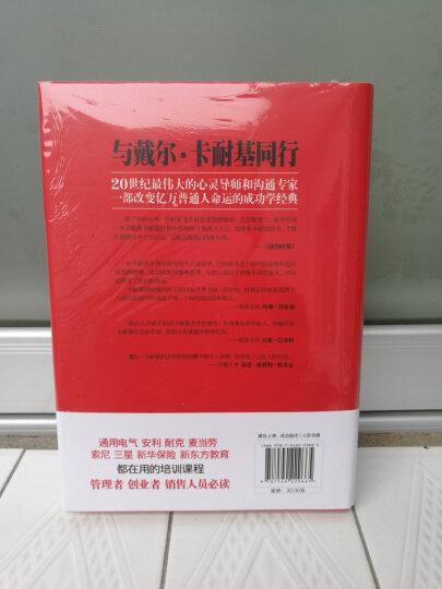 卡耐基成功学经典:人性的优点与弱点全集(套装共2册) 晒单图