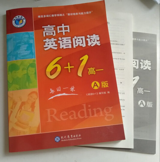 维克多英语 高中英语阅读6 1 高一A版 每日一练《阅读6 1》编写组编 现代教育出版社 维克多高一 晒单图