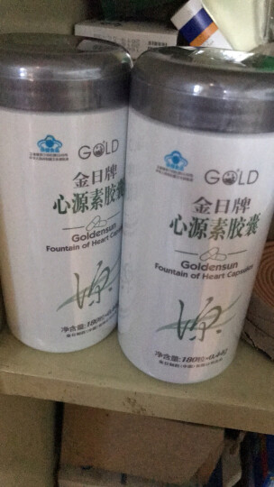 金日牌金日心源素心源素胶囊正品耐缺氧延缓衰老 0.44g/粒*180粒/瓶 晒单图