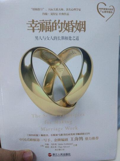 幸福的婚姻:男人与女人的长期相处之道 晒单图
