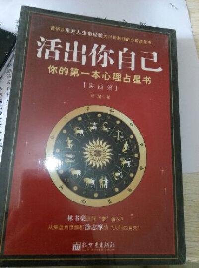 活出你自己:你的第一本心理占星书(实践篇) 晒单图