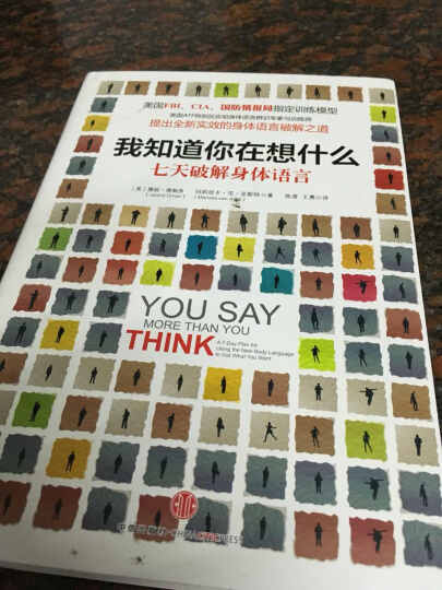 我知道你在想什么:七天破解身体语言 晒单图