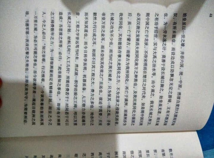 三联文丛:建国方略 晒单图