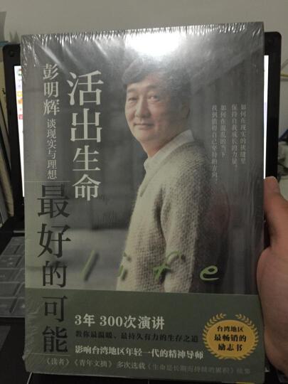 彭明辉:生命是长期而持续的累积+活出生命最好的可能(套装共2册) 晒单图