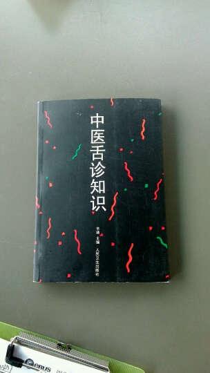 中医舌诊知识 晒单图