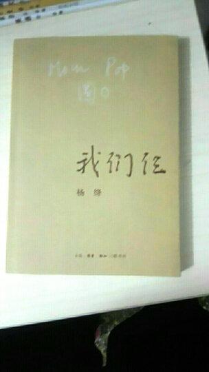 我们仨 2018年新版  杨绛书 走在人生边上 中国现当代文学散文随笔文集读物三 钱钟书贤妻 晒单图