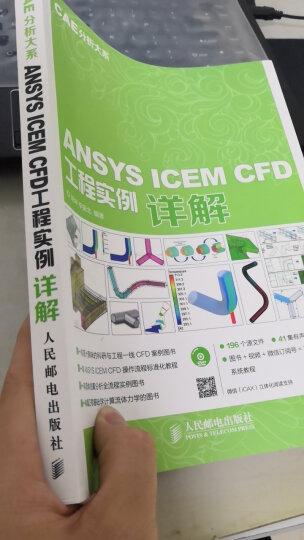 CAE分析大系 ABAQUS工程实例详解赠DVD光盘1张 晒单图