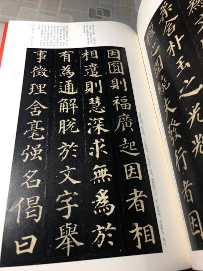 中国碑帖名品:颜真卿多宝塔碑 晒单图
