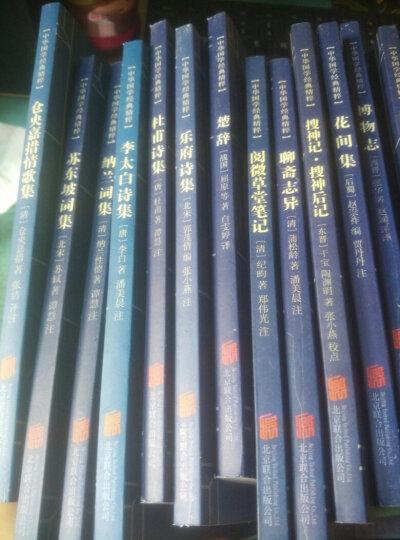 博物志 聊斋志异 酉阳杂俎 搜神记 阅微草堂笔记 文白对照 志怪小说 套装全5册 晒单图