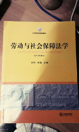 劳动与社会保障法学(2013年修订)/21世纪法学规划教材 晒单图
