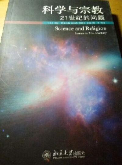 科学与宗教:21世纪的问题 晒单图