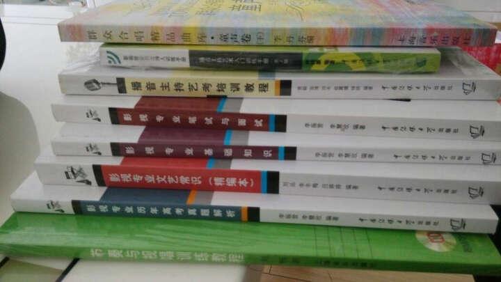 艺术类高考系列丛书:影视专业历年高考真题解析 晒单图