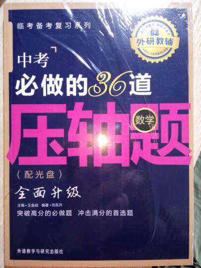 王金战系列图书:中考必做的36道压轴题(数学)(配光盘) 晒单图