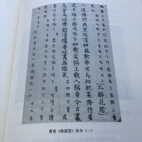 红楼梦新证/精装增订本/全2册  晒单图