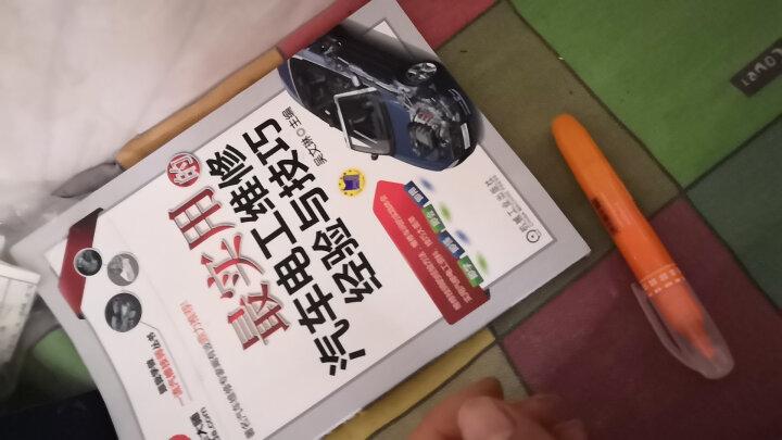 跟我学做一流汽修技师丛书:最实用的汽车电工维修经验与技巧 晒单图