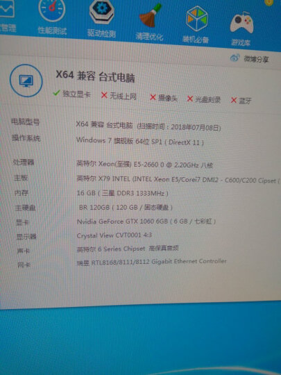 ?航向者AMD锐龙 Ryzen 5 2600/七彩虹GTX1060吃鸡游戏台式电脑主机DIY组装机 配置一 晒单图