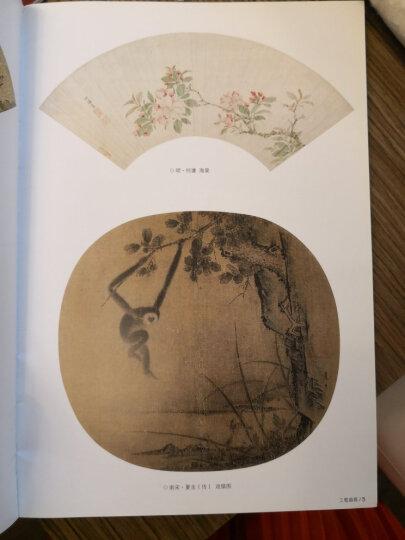 中国历代名画作品欣赏:工笔扇面 晒单图