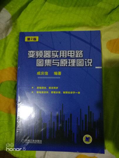 变频器实用电路图集与原理图说(第2版) 晒单图