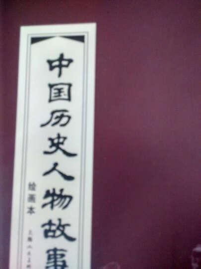 中国历史人物故事(绘画本) 漫画书 卡通书 儿童书籍 晒单图