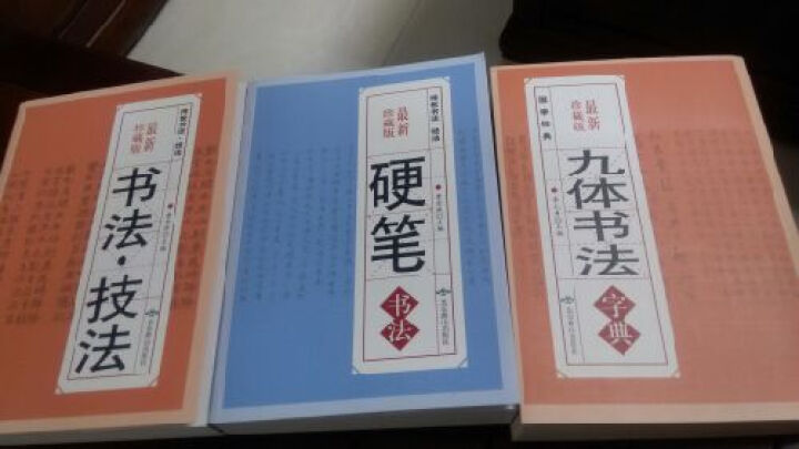 书法技法 硬笔书法 九体书法字典 珍藏本 中国传世书法 技法 钢笔字典 笔画查字 书法 晒单图