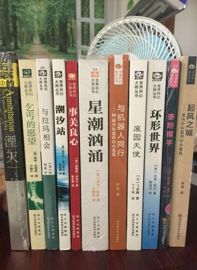 与机器人同行/中国科幻基石丛书 晒单图