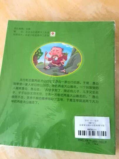 邦臣小红花·幼儿最喜爱的中国经典故事(套装全8册) 晒单图
