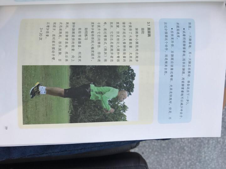 跑步圣经 最全面的跑步训练计划  晒单图